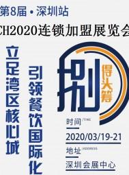 2020深圳餐饮连锁加盟展-深圳连锁加盟展CCH (1)