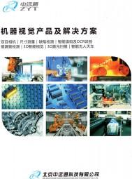 北京中远通科技有限公司 冶金自动化装备 环保水处理设备 机器视觉 仪器仪表设备 (3)