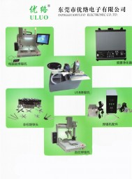 东莞市优络电子有限公司_全自动焊锡机系列_焊锡工具系列 (2)
