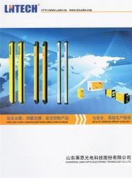山东莱恩光电科技股份有限公司   光电保护装置 安全光幕 安光栅 安全继电器   SIAF展 (4)