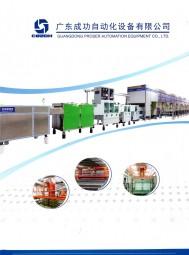 广东成功自动化设备有限公司 VCP电镀自动线 龙门电镀自动线  沉铜除胶(PTH)自动线  化镍金自动线 制程能力 (1)
