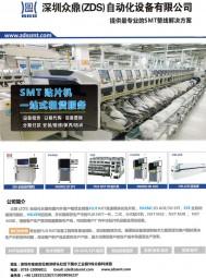 深圳众鼎自动化设备有限公司  PARMI 光学检测仪 锡膏印刷机 SEC X-ray检测仪 (1)