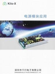 深圳市千行电子有限公司 语音模块 POE模块 电源模块 光模块 (1)