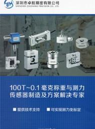 深圳市卓航自动化设备有限公司 毫克级传感器 微型拉压力传感器 三轴/多轴传感器 压力传感器 (1)