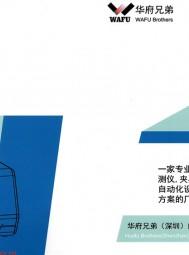 华府兄弟(深圳)自动化科技股份有限公司 正负压气密性检测仪 直压气密性检测设备  差压气密性检测仪 (1)