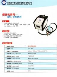 东莞市小螺钉自动化科技有限公司 自动锁螺丝机 自动打螺丝机 自动送锁螺丝机 东莞螺丝机, (1)