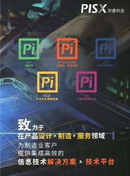 PTC 产品线  _ CAE软件  _ SimV&Ver _  仿真验模工具-上海湃睿信息科技有限公司