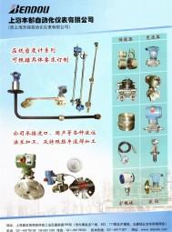 上海本都自动化仪表有限公司 电容式传感器系列 电容式传感器 变送器配件表   压力变送器系列 (1)
