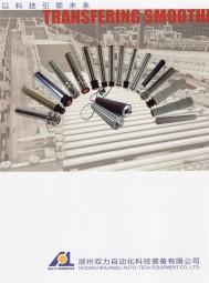 湖州双力自动化科技装备有限公司 激光切割 CNC 数控剪折板 (1)