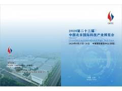 2020北京科博会最新参展信息