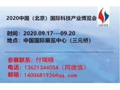 2020年北京科博会:一场创新助力高