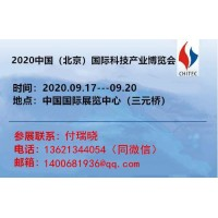 2020年北京科博会:一场创新助力高质量经济的集体秀