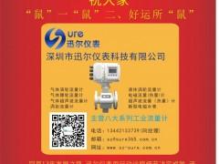 深圳市迅尔仪表 总经理 曹晓俊2020新春寄语 一百零八星报喜之地曜星