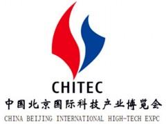 2020北京科博会-2020中国科博会