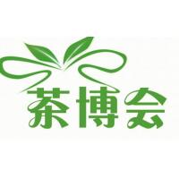 中国茶叶展暨紫砂茶具展 2020北京文博会