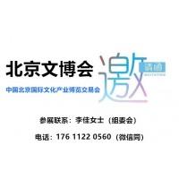 2020北京文创展 中国文化创意产品交易会