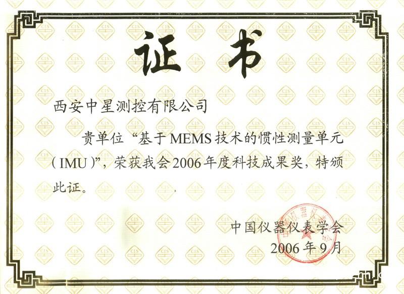 """中星测控荣惯性测量单元(IMU)""""荣获中国仪器仪表学会2006年度科技成果奖"""