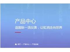 虹润公司网站改版升级全新上线