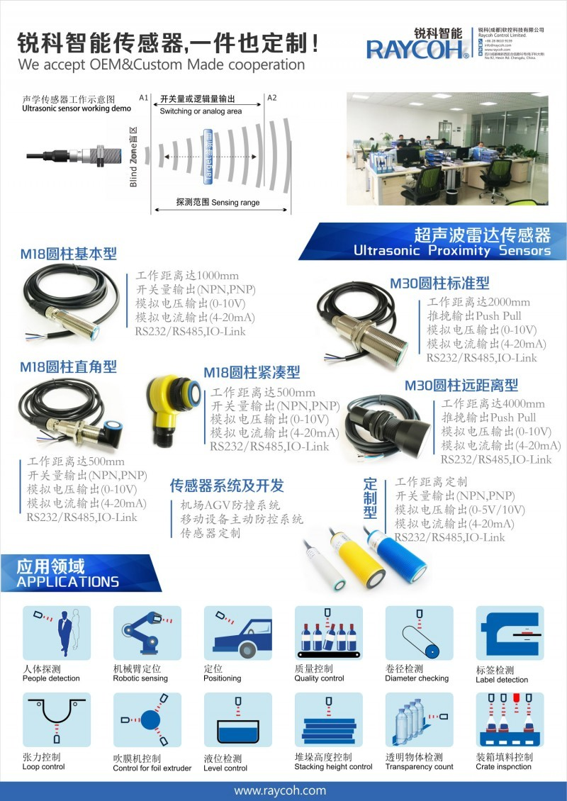 超声波传感器RAYCOH