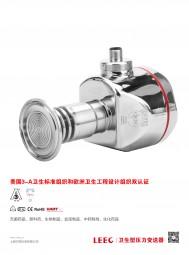 单晶硅传感器_工业型单晶硅压力变送器_单晶硅投入型液位变送器_一体式温度变送器-