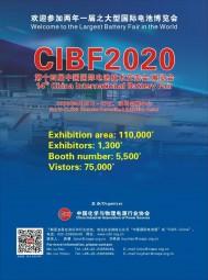 图说CIBF2018中国国际电池技术交流会/展览会一千二百五十家厂商名录及展位号 2018深圳电池展 (2)