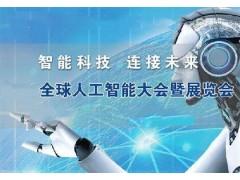 【AI EXPO】2020中国北京国际人工智