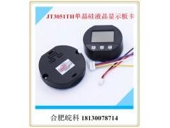 3051型高精度单晶硅压力差压智能变