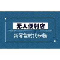 2020 亚洲(北京)国际智慧新零售暨无人售货展览会
