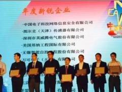 """喜讯】2016年中国自动化年会--宇电荣膺""""十大新锐企业"""""""