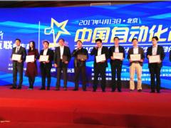 """【喜讯】宇电自动化荣获""""2016中国自动化领域年度创新成长企业""""奖项"""
