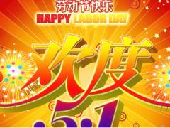 【五一祝福】宇电自动化恭祝大家节日快乐