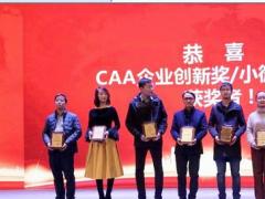 喜讯丨宇电荣获2018中国自动化学会企业创新奖和杰出自动化工程师奖