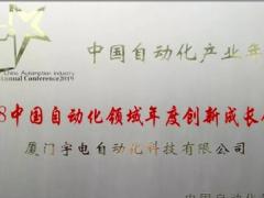 """喜讯丨宇电再获自动化领域""""年度创新成长企业""""大奖"""