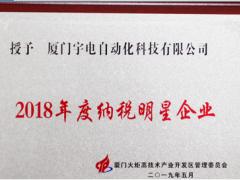 喜讯丨宇电再获年度纳税明星企业荣誉