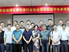 淄博市仪器仪表行业协会商务考察团莅临宇电参观交流