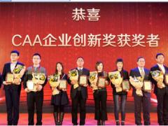 喜讯丨宇电荣获2019年CAA企业创新奖