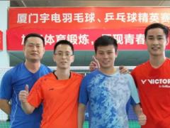 快乐工作、健康生活丨宇电开展职工羽毛球、乒乓球运动会