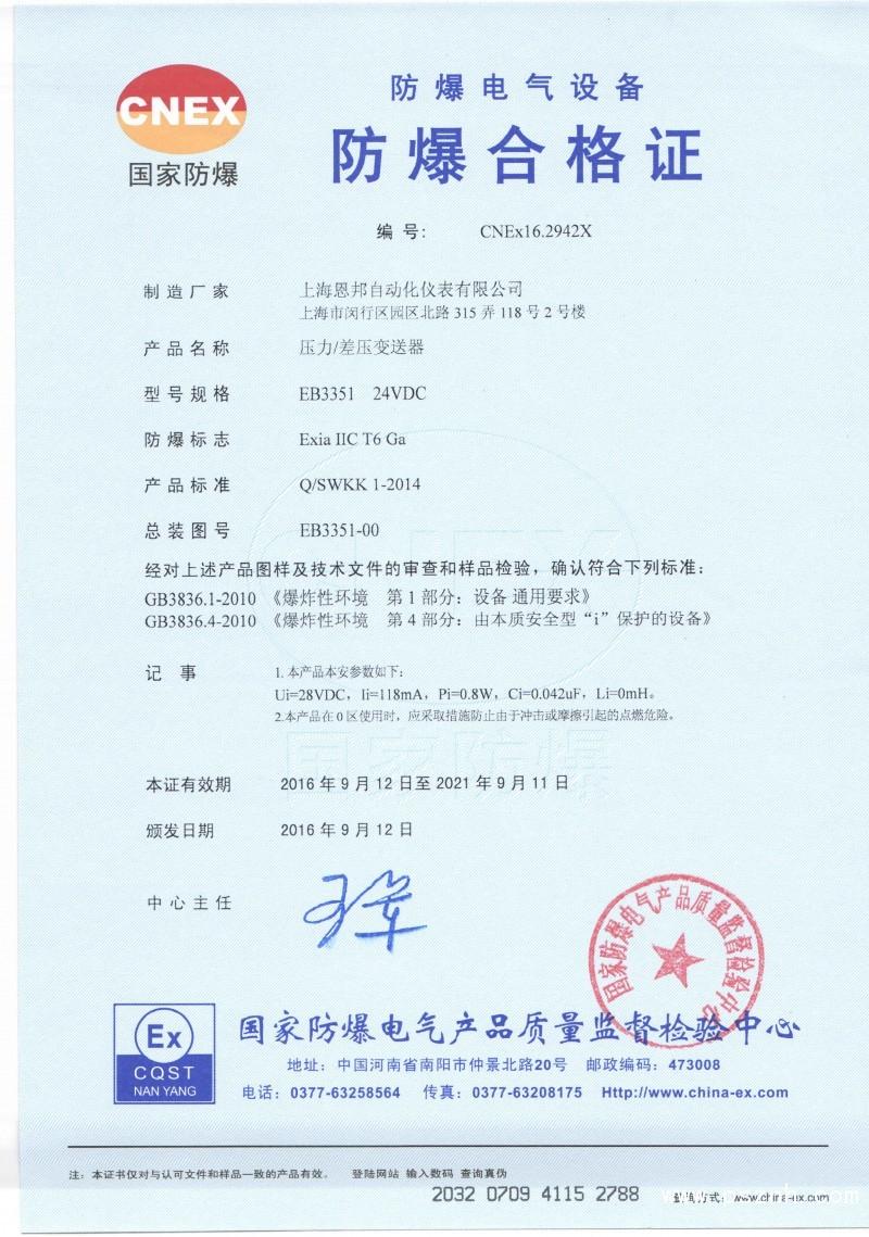 上海恩邦自动化仪表 压力/差压变送器防爆证