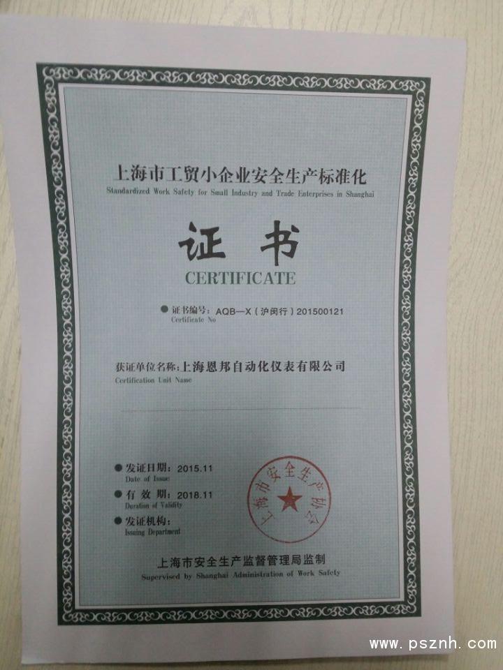 上海恩邦自动化仪表 通过ISO9001质量证书