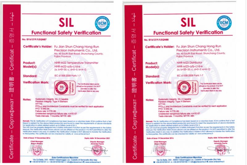 SIL2认证