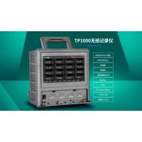 拓普瑞 TP1000无纸记录仪