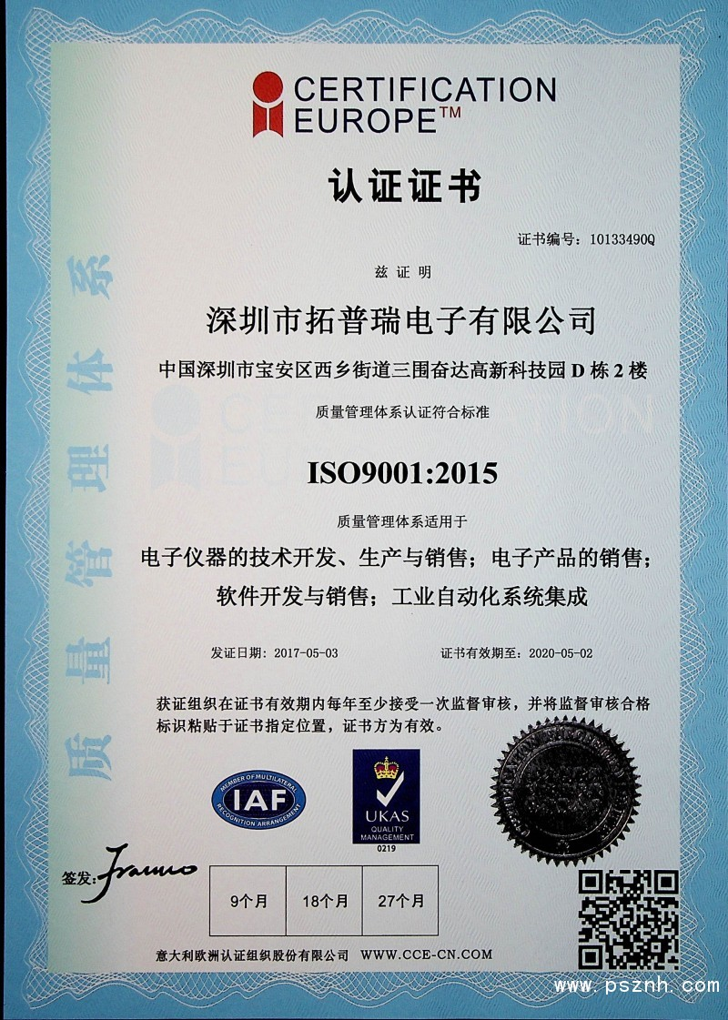 ISO9001质量管理体系证书(中文)