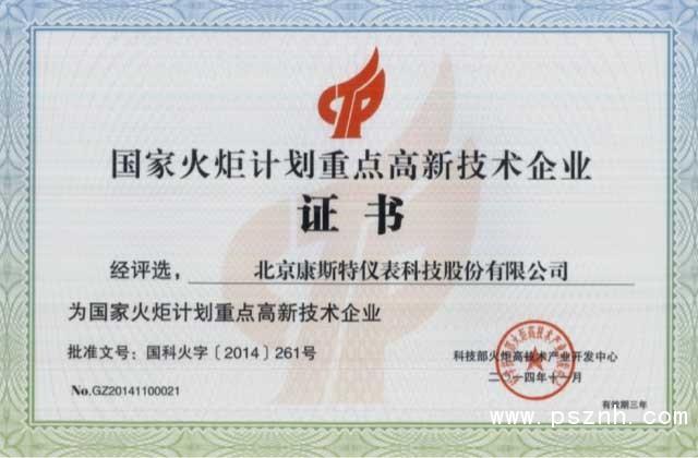 国家火炬计划高新技术企业证书