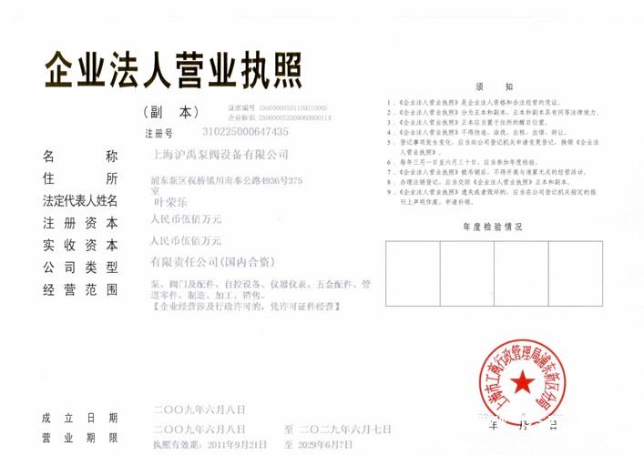 上海沪禹泵阀设备企业法人营业执照