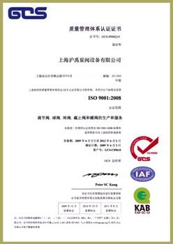 上海沪禹泵阀通过ISO9001:2008质量管理体系年度认证ISO证书 中文