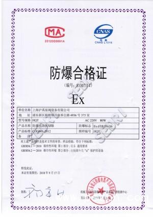 上海沪禹泵阀设备产品获得防爆合格证