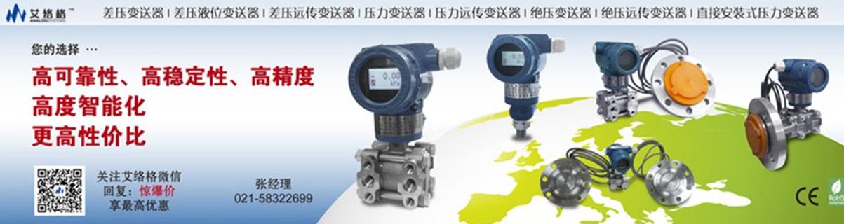 上海艾络格电子技术有限公司