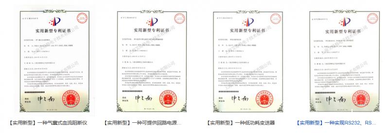 艾络格 获得一种低功耗变送器等四项实用新型专利证书
