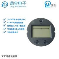 压力变送器板 转换电路模块 信号处理器