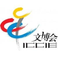2020北京文创展(北京工艺美术精品文创产品博览会)